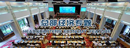 宁波江东区设立总部经济发展促进小组